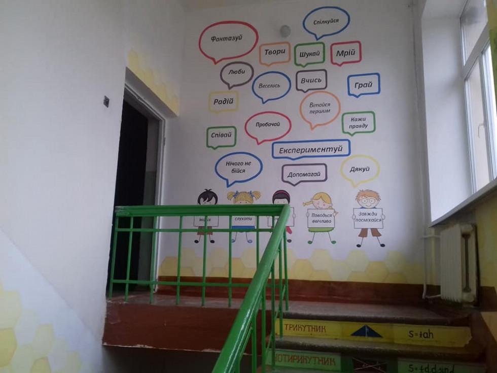 Розфарбована стіна