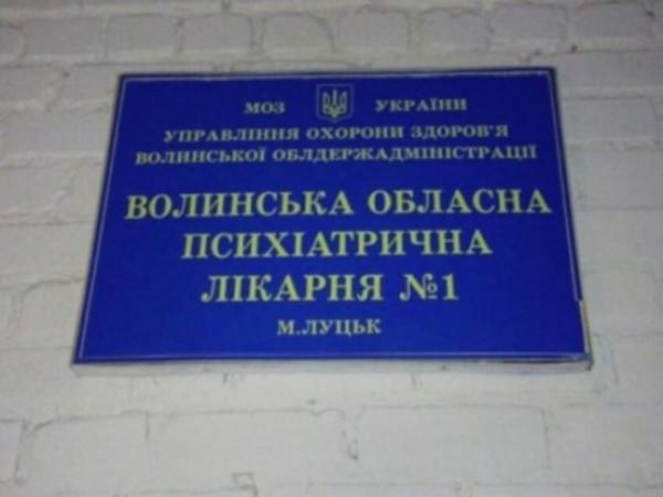 Психіатрична лікарня