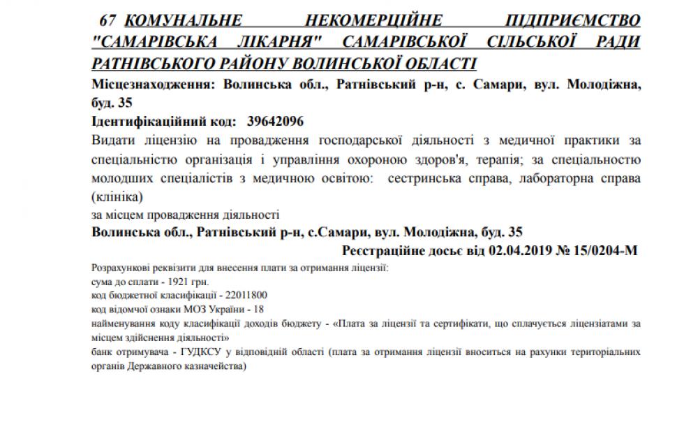 Рішення МОН України про надання ліцензії