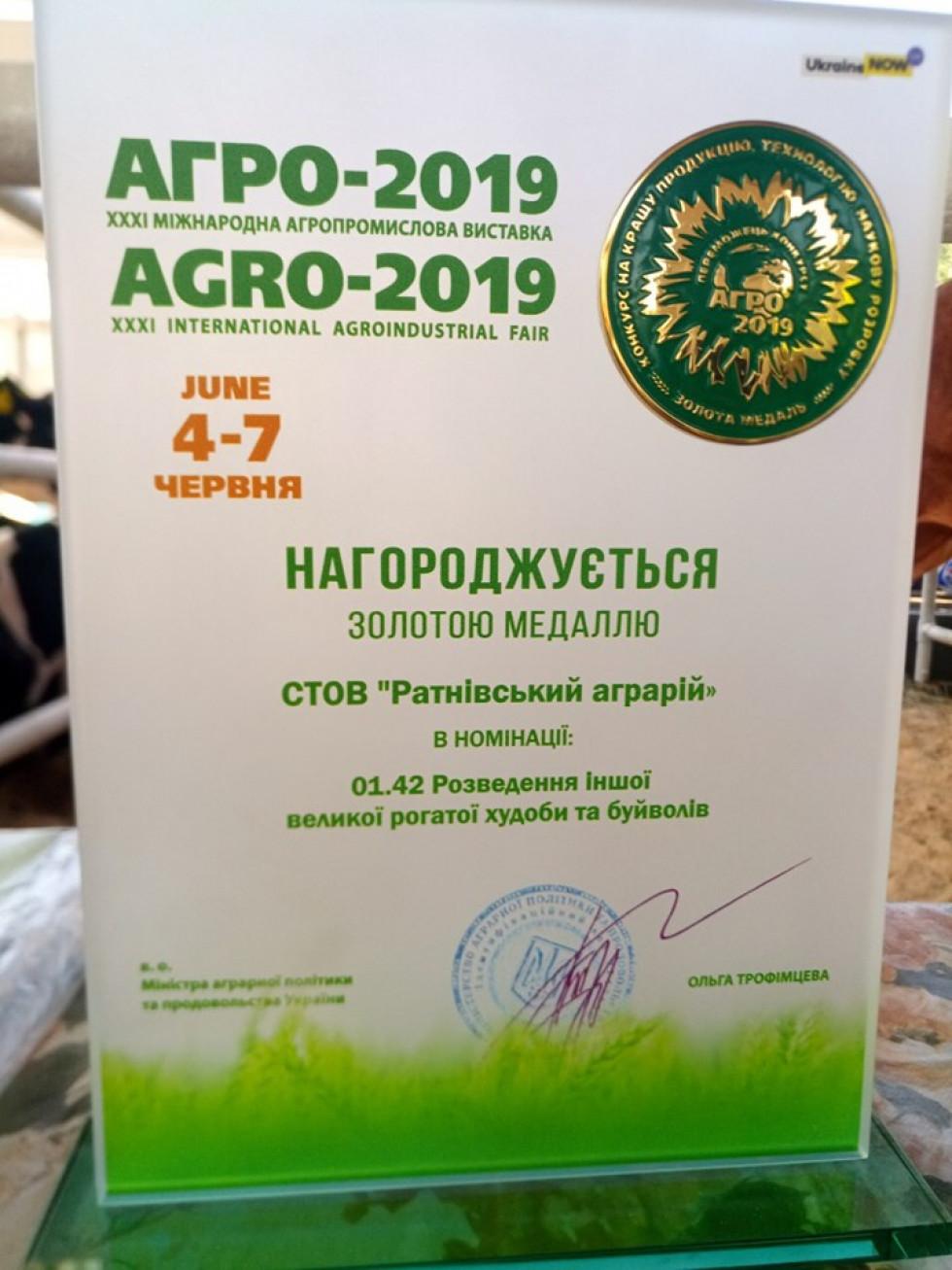 Нагорода «Ратнівського аграрію»