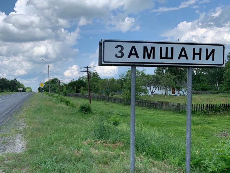 У Замшанах встановили нові знаки«Населений пункт»