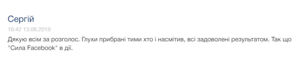 Коментар Сергія Пінкевича
