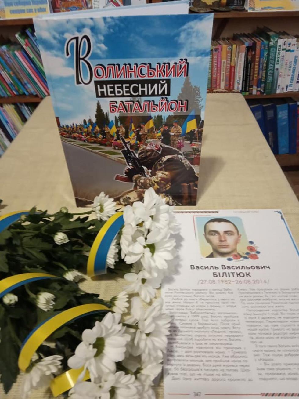 Книга «Волинський небесний батальйон»