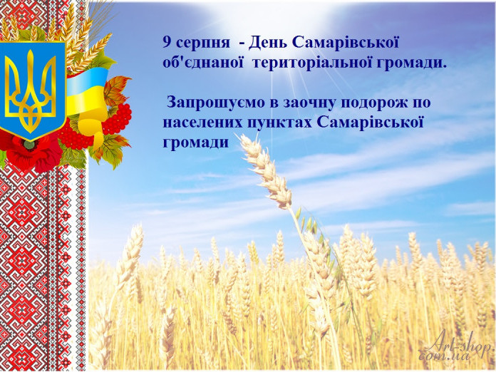 Ратнівчан запрошують на заочну подорож по Самарівській громаді