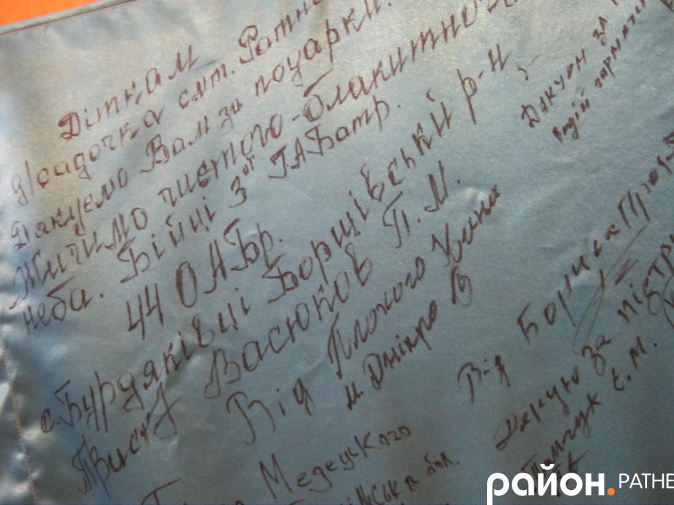 Надписи від воїнів