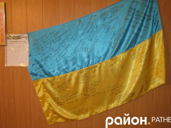 Прапор та бойовий листок від бійців