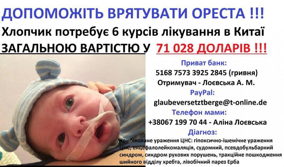 Українські лікарі вважали, що Орест помре відразу пілся пологів...