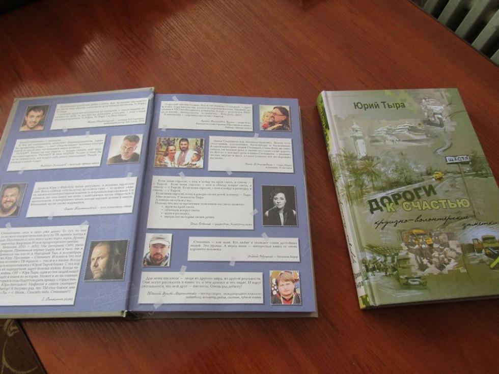 книги Юрія Тири «Дороги до щастя. Круїзно-волонтерскі замітки»
