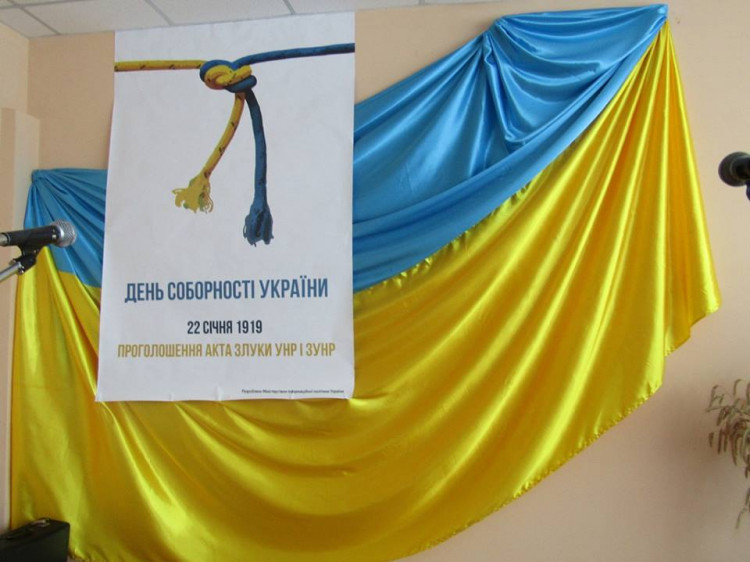 Соборність України під прапором волі