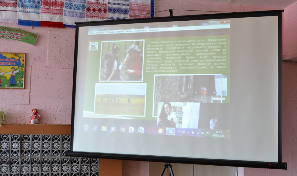 Презентація національного парку «Цуманська Пуща»