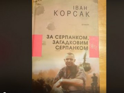 Роман Івана Корсака