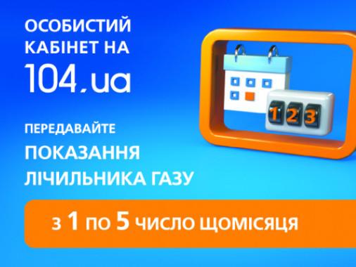 Картинки по запросу Як передавати по інтернету показники газових лічильників