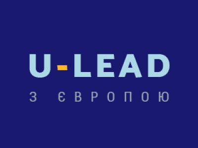 Програма «U-Lead з Європою»