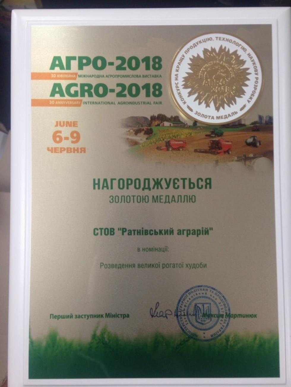 Нагороди «Ратнівського аграрію»