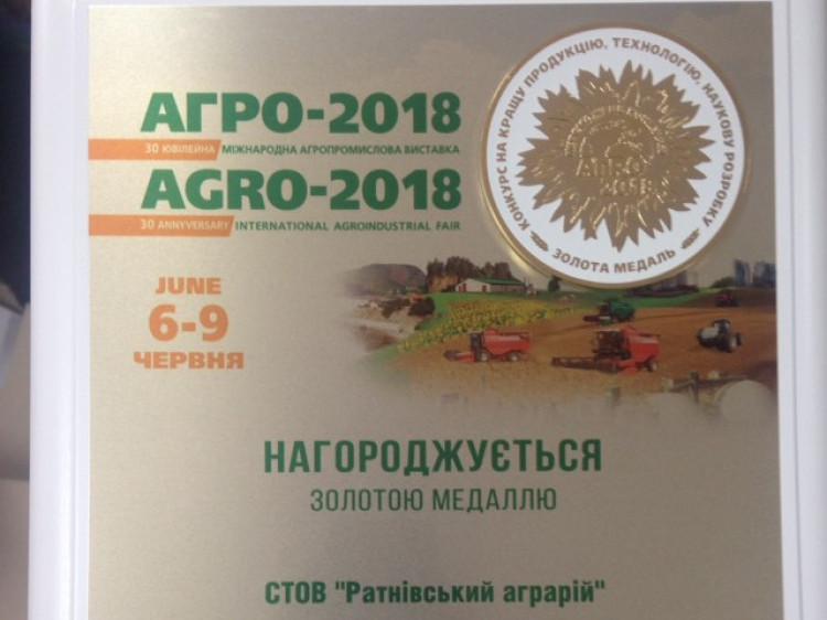 «Ратнівський аграрій» отримав золото на «Агро-2018»