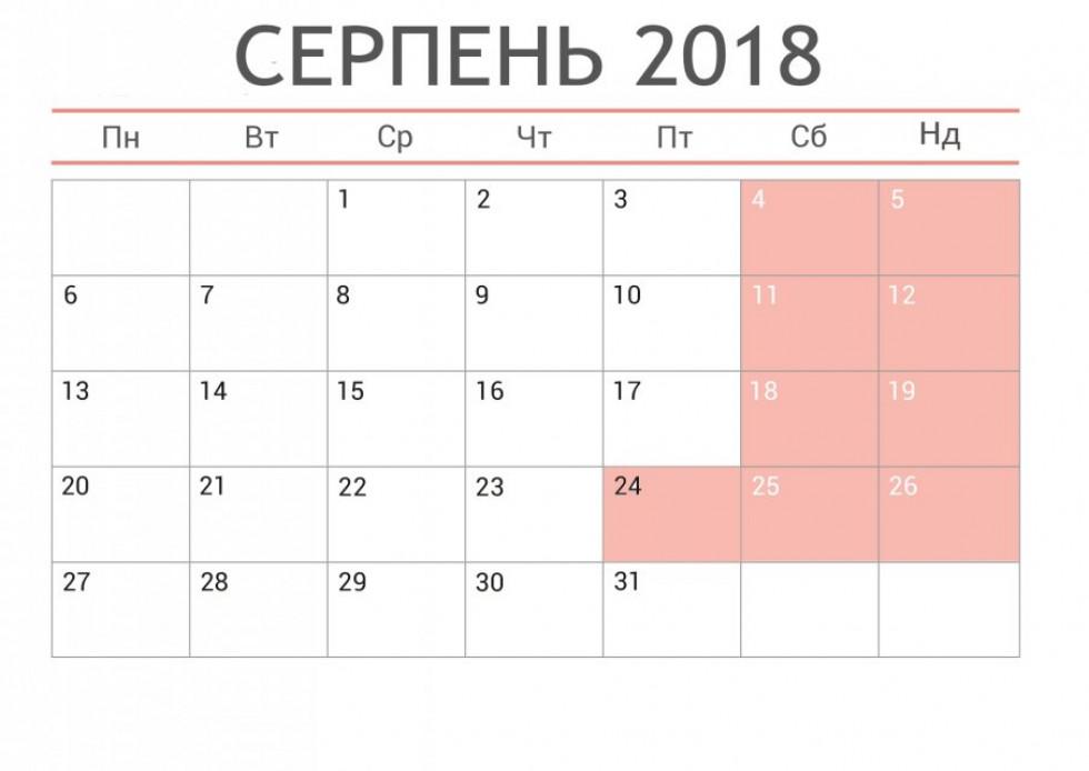 Календар серпневих вихідних