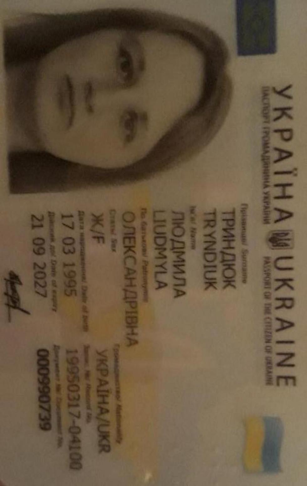 Фотокопія паспорту хворої