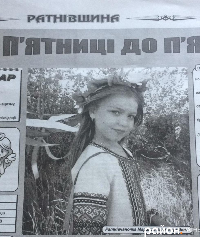 Фото у місцевій газеті