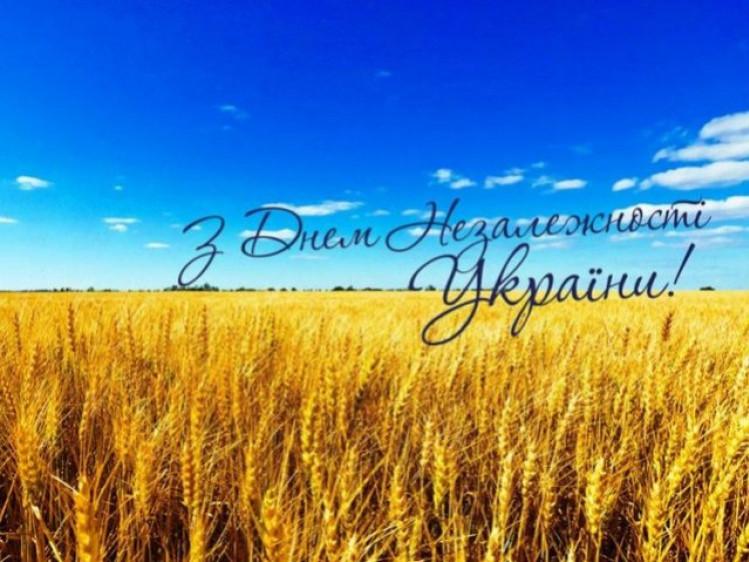З Днем Народження Україно!