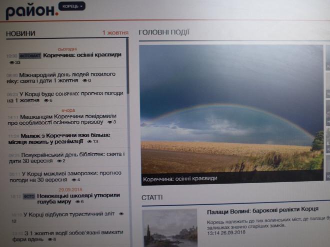 Район.Корець: на Рівненщині запустили третій сайт мережі Район.in.ua