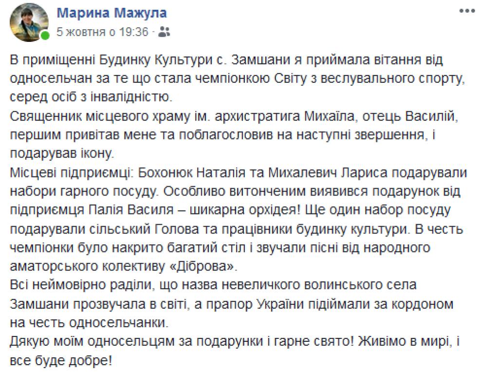 Допис Марини у Фейсбуці