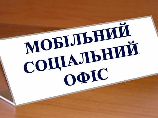 Ратнівчан повідомили про роботу «мобільного соціального офісу»