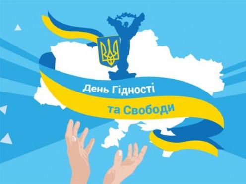 Ратнівчан запрошують відзначити День Гідності та Свободи