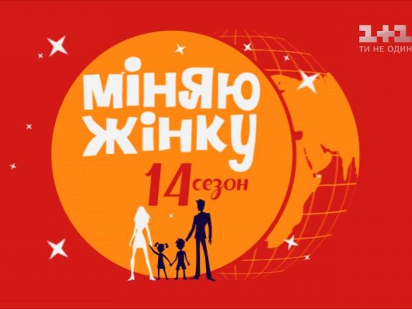 На Волині шукають учасників до популярного українського телешоу