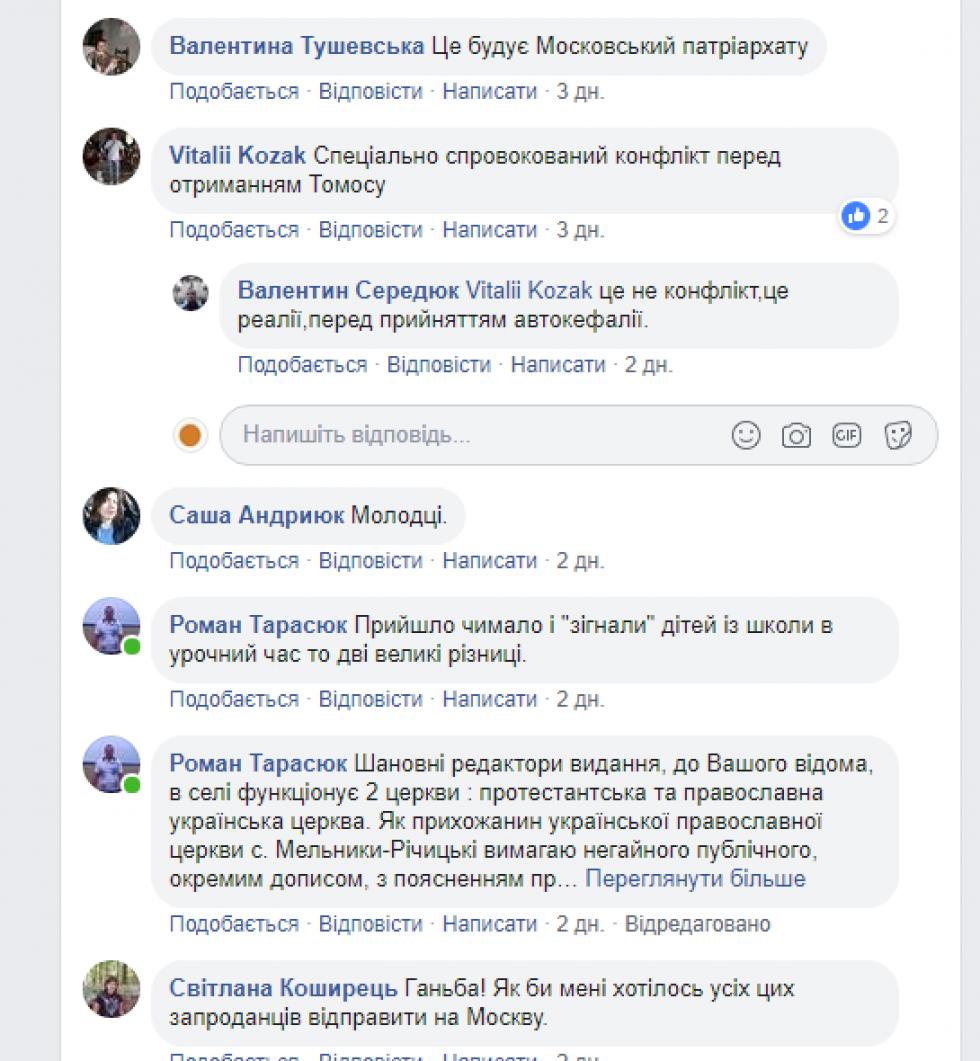 Коментарі на сторінці Facebook