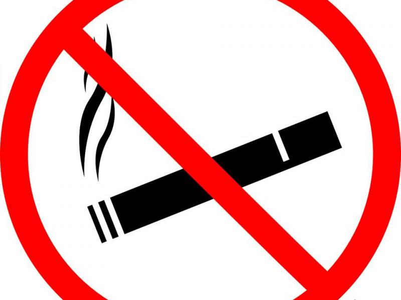 Заборона куріння