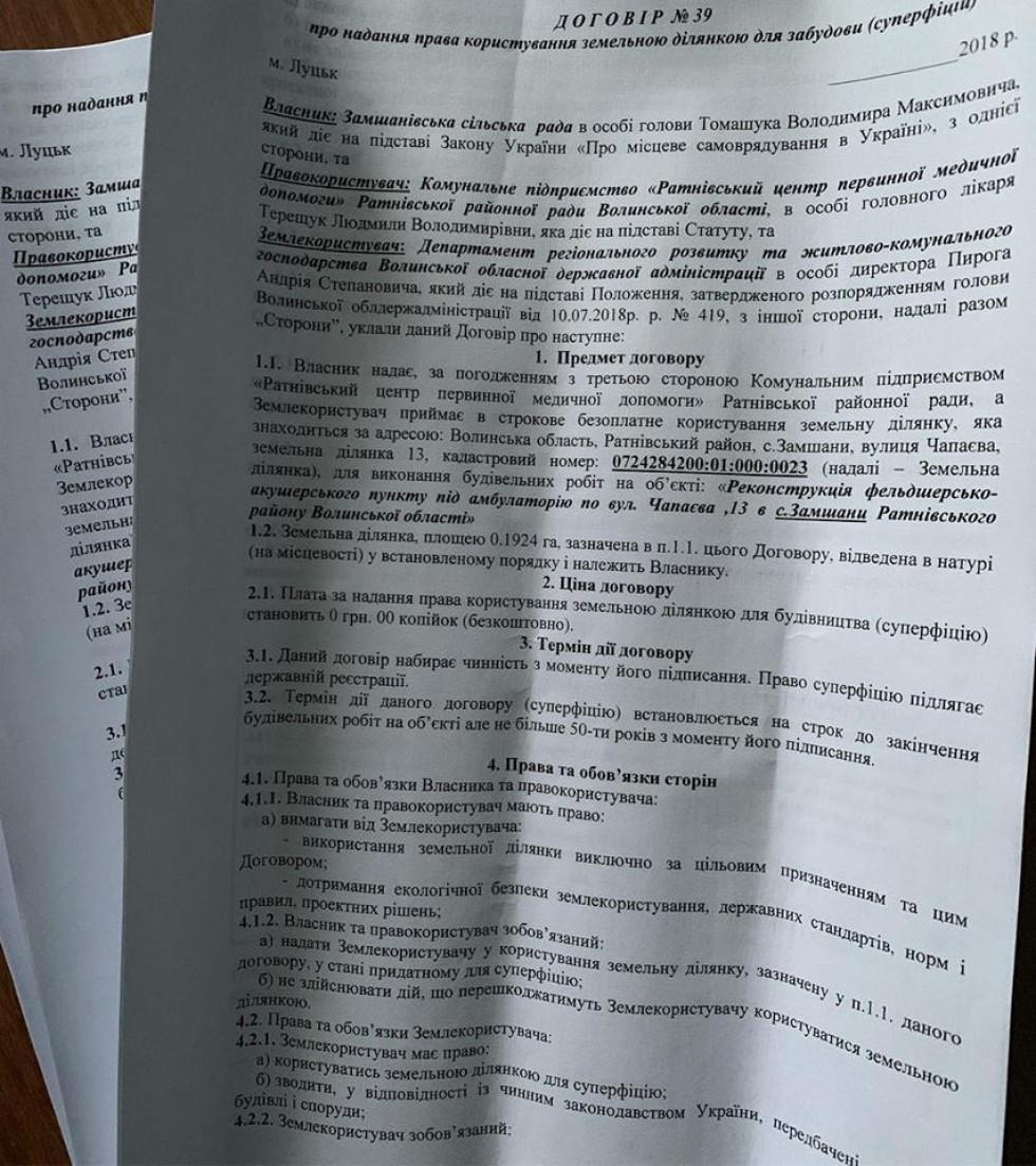 Документи про виділення коштів