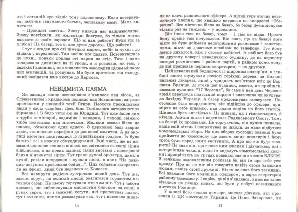 Фотокопія книги із історією Івана Зварича