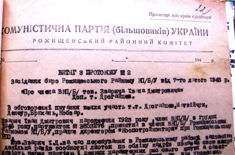 Витяг з протоколу засідання Рожищенського районного комітету