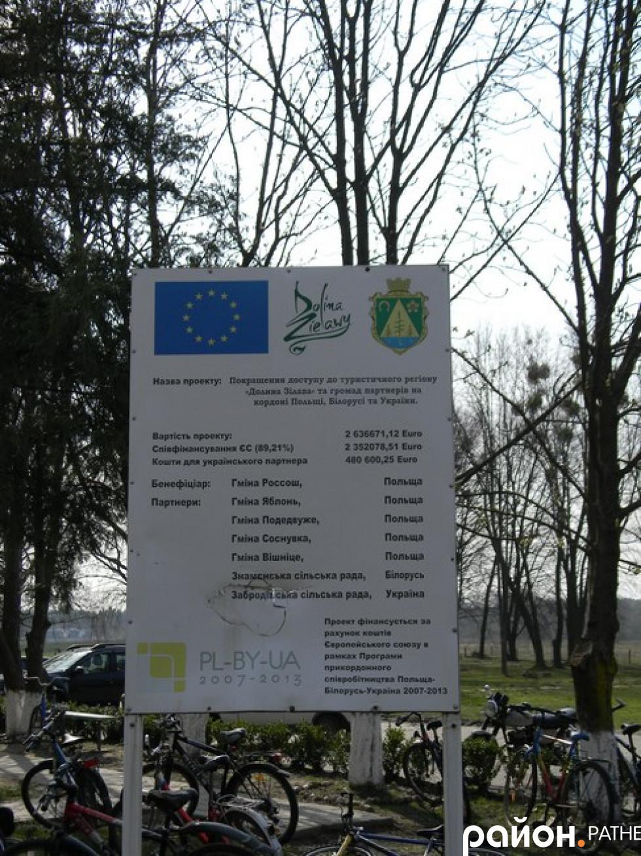 Проект «Покращення доступу до туристичного регіону «долина Зілава» та громад партнерів га кордоні Польщі, Білорусі та України»