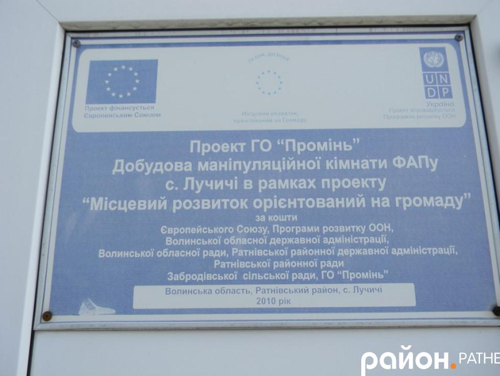 Проект «Добудова маніпуляційного кімнати ФАПу села Лучичі»
