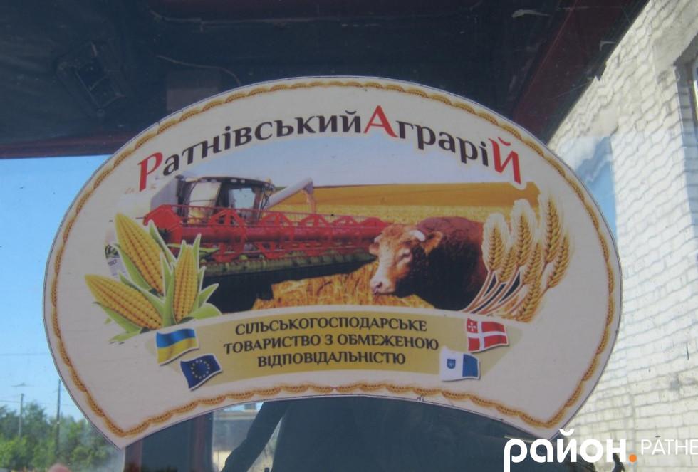 Емблема «Ратнівський аграрій»