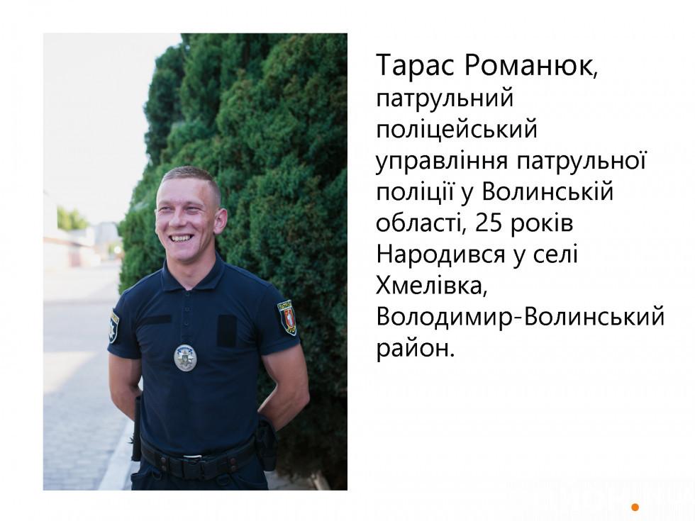Тарас Романюк