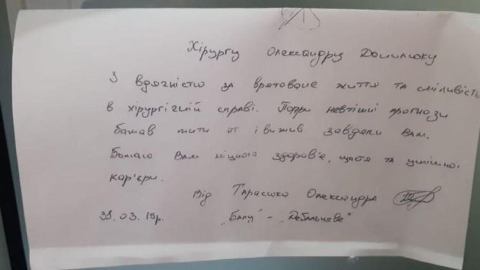 Лист-подяка від Олександра Тарасюка своєму хірургу, який пацієнт додав до своєї виписки з Харківського шпиталю